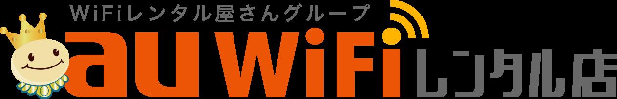 auWiFiレンタル屋さんロゴ